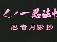 Kunoichi ninpo (Ninja Woman)1996 Japanese Softcore Full Movie