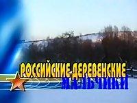 Russian vill